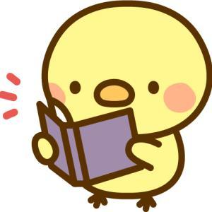 「もっと本を読みなさい!」という神様のお告げなのか?電子書籍アプリで10,000ポイントを入手!期間限定でした(泣)