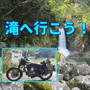 【ツーリング】浜松から90分、愛知県新城市の観光スポット「鳴沢の滝」へ、一泊ツーリングの途中で滝に癒される