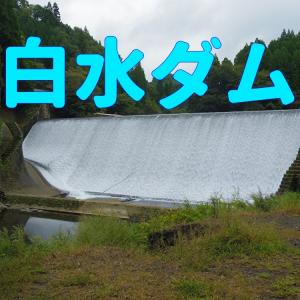 【白水溜池堰堤(白水ダム)】白い水が流れる堰!大分県の山奥で迷った挙句にたどり着いたおすすめスポットの動画を投稿