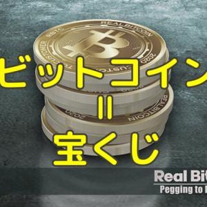 【ビットコイン】利益確定したら10%も上昇するいつものパターンに、残りは宝くじのつもりで保有中です(泣)