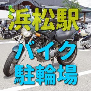 浜松駅周辺の大型バイク駐輪場、無料で停められる3箇所を紹介します。