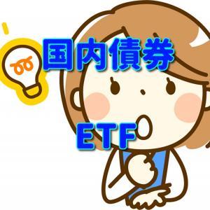 【国内債券ETF】リスクジャンキーになっちゃダメ!ETF2銘柄で資金を避難させましょう。