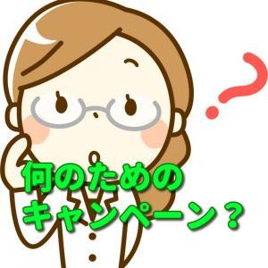 【みんなで大家さん】キャンペーンで1万6千円のギフト券がもらえるらしいが・・・このキャンペーンはダレのため!