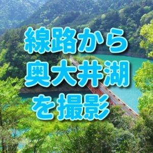 【ツーリング】新東名高速から70分、線路から湖を満喫できる奥大井湖上駅へ!鉄橋から360度カメラで大自然を撮影!
