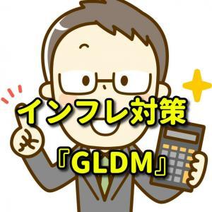 【サイドFIRE生活】インフレ対策で米国ETF『GLDM』をポートフォリオ加えよう。