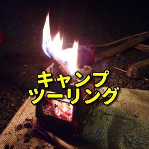 静岡県浜松市『秋葉神社前キャンプ場』でロイヤルエンフィールドと一泊。300円のキャンプ場で孤独を満喫しました。