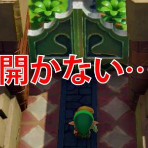 【夢をみる島】城の扉が開かない件について
