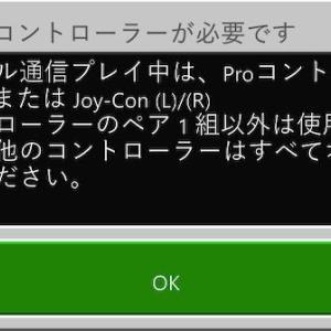 【マイクラ】switch版がマルチプレイできない問題