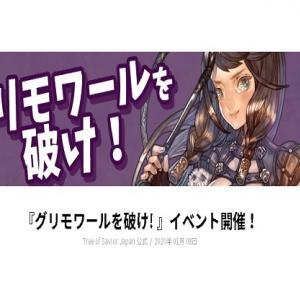 【TOS日記】意外とシンプル!グリモワールを破け!