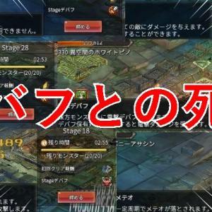 【TOS】グリモワールを破け!上層区間クリア日記