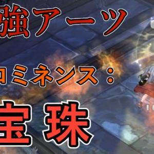 【TOS】最強アーツ「プロミネンス:宝珠」取ってみた。