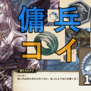 【TOS】「傭兵団のコイン」が手に入る場所