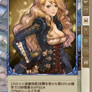 【TOS日記】マリア・リードカード買ってみた。