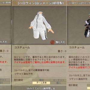 【TOS】ハロウィン!無期限製コスチュームの着用例とか