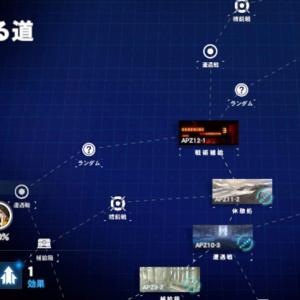 【パニグレ】明星へ至る道・進め方と攻略方法【九龍夜航】