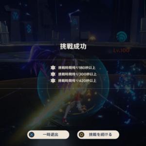 【原神】Ver1.5深境螺旋の星36クリア報告