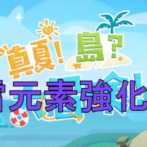 【原神】クレーが主役の「夏イベント」と「雷元素強化」が…来るッ!