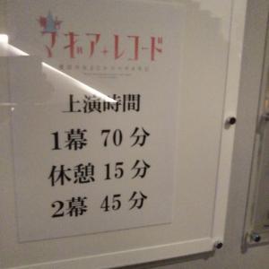 舞台!マギアレコード感想!!「総評編」