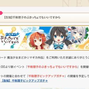 新イベント!