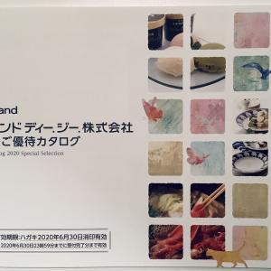 【追記】ローランドDGから株主優待到着!カタログの中身をブログで紹介!