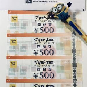 マツモトキヨシから株主優待が到着!2,000円分の商品券!