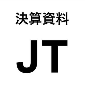 JTが第3四半期報告書を発表!(第36期第3四半期報告書)