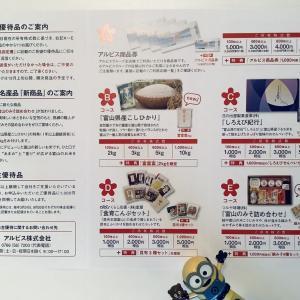 株主優待で1,000円相当の北陸の名産品を手数料約650円で取得!(アルビス)