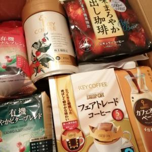 【隠れ優待あり!】キーコーヒーの株主優待はいつ届く?5月21日に到着!