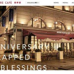 表参道のカフェで使える株主優待!AOKIの株主優待が到着!