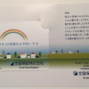 【商品到着】5,000円のクオカードがもらえる全国保証の株主優待のお知らせが到着!