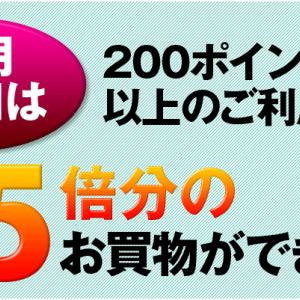 【毎月20日】「ウエル活」なら買い物が大幅割引になるので投資の元手を増やせます!(1月)