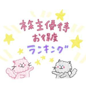 8月権利取得の株主優待お得度ランキング!3,000円相当の優待券や食事券!