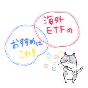 海外ETFのおすすめ!8月は「RWR」を購入!海外ETF購入の手数料を抑える方法も!