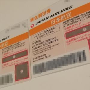 JALの株主優待到着!50%割引になる株主割引券よりおすすめはあるか!?