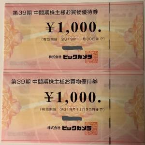 たった300円で2,000分のビックカメラ優待券を取得!ビックカメラの最近の魅力も紹介!