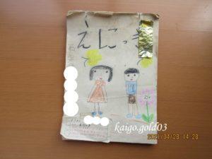 絵日記から見える子どもの成長。目覚ましい成長の訳とは?