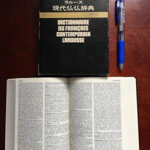 仏仏辞書ーその1