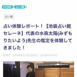 占い記事サイト「femmes(ファム)」で水森太陽先生が取材されました!