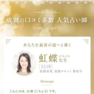 Ameba占い館SATORIにて、虹蝶先生が宣伝されました!