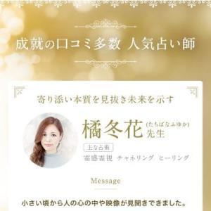 Ameba占い館SATORIにて、橘冬花先生が宣伝されました!