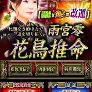 Yahoo!占いにて雨宮零(あめみやれい)先生のコンテンツがリリース!