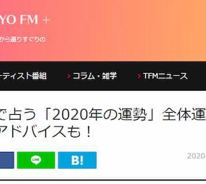 TOKYO FM+で藤間丈司先生による四柱推命で占う「2020年の運勢」が掲載!