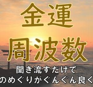 占い館セレーネYouTubeチャンネルで金運アップ動画が公開!