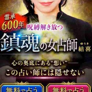 結喜先生監修コンテンツリリース!「霊承600年◆現実的中【鎮魂の女占師】結喜」