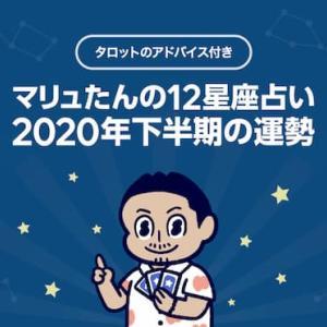 LINEトーク占いで真龍人先生による12星座別・2020然下半期の運勢記事が掲載!