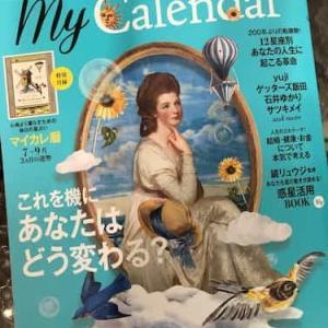 「MyCalendar(マイカレンダー)」2020年7月号で、虹蝶先生のレビュー記事が掲載!