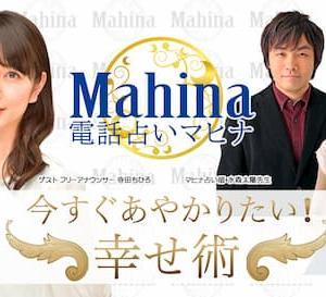 水森太陽先生が、寺田ちひろさん出演「電話占いマヒナ今すぐあやかりたい!幸せ術」に生出演!