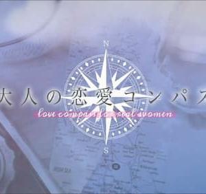 木田真也先生のYouTubeチャンネル「大人の恋愛コンパス」で最新動画が公開!