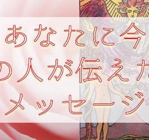 占い館セレーネYouTubeチャンネルで木田真也先生の恋愛タロット占い動画が公開!