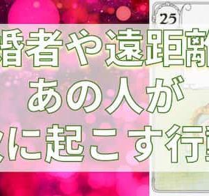 占い館セレーネYouTubeチャンネルでラビュティ先生の恋愛ルノルマン占い動画が公開!